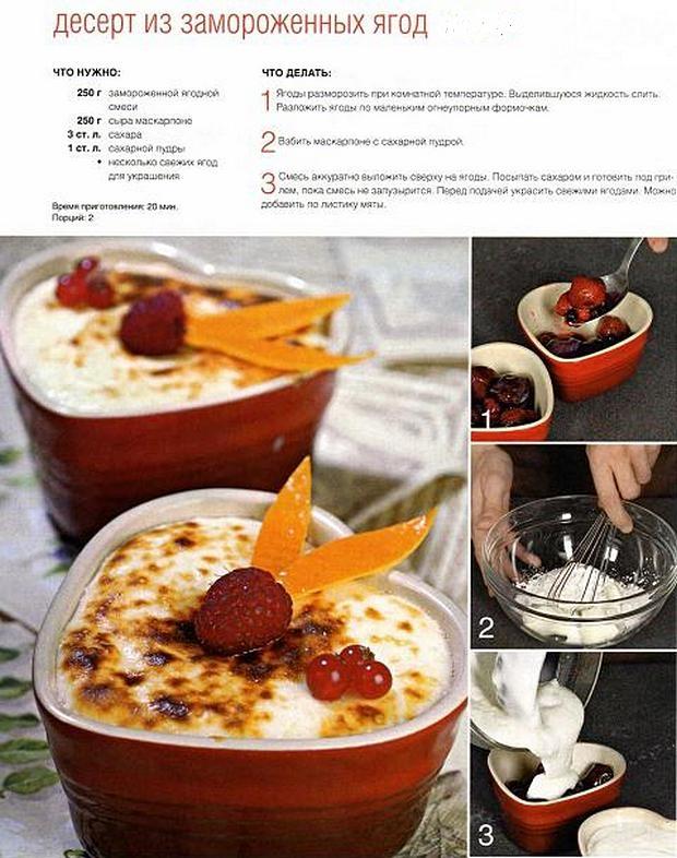 Десерт рецепты легкие