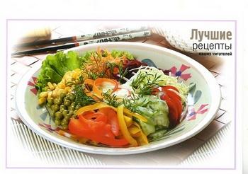 кулинария рецепты салатов