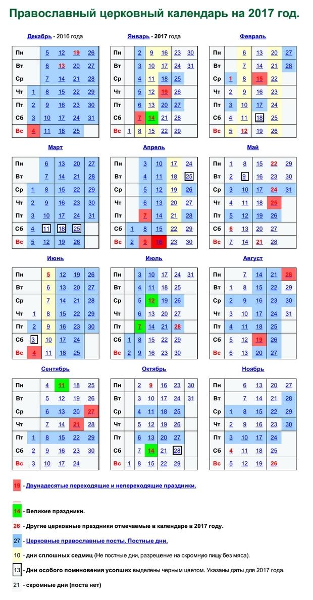 православный календарь на 2017 г