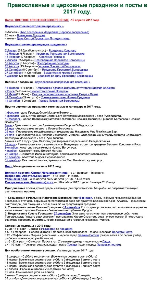 православные праздники и посты в 2017 г