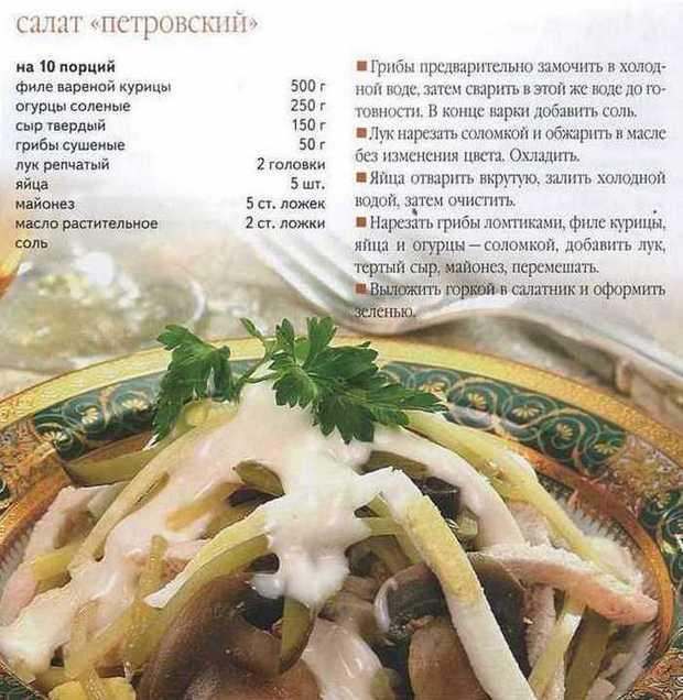 Салат петровский классический рецепт