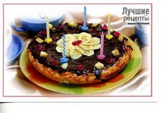 праздничный пирог