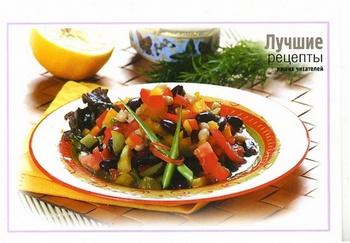 рецепт салата с фасолей и кукурузой