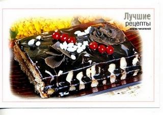 рецепт торта