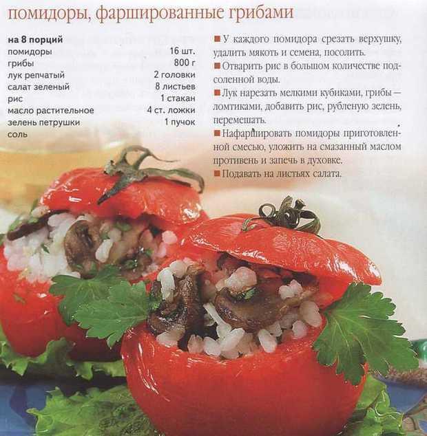 Блюда томатов рецепты фото