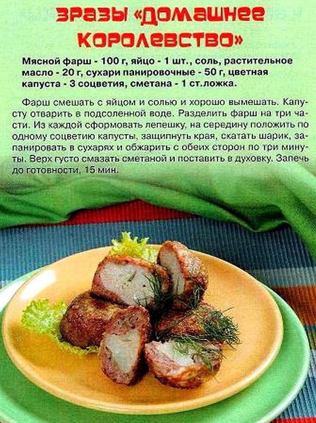 Вторые блюда рецепт пошагово