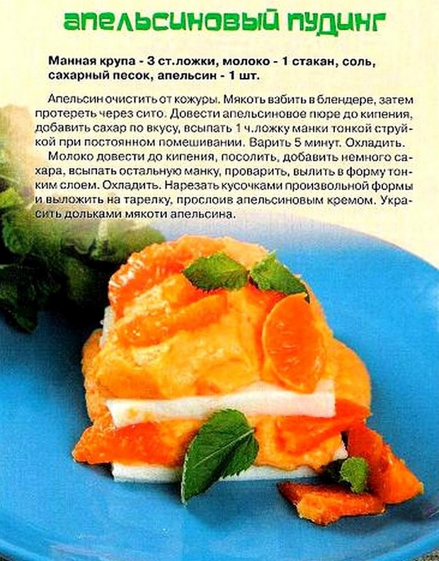 Рецепты блюд из рыбы для детей до года