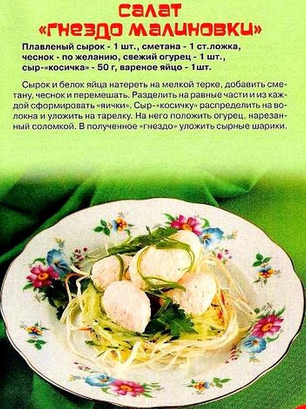 Вкусные салаты рецепты для детей