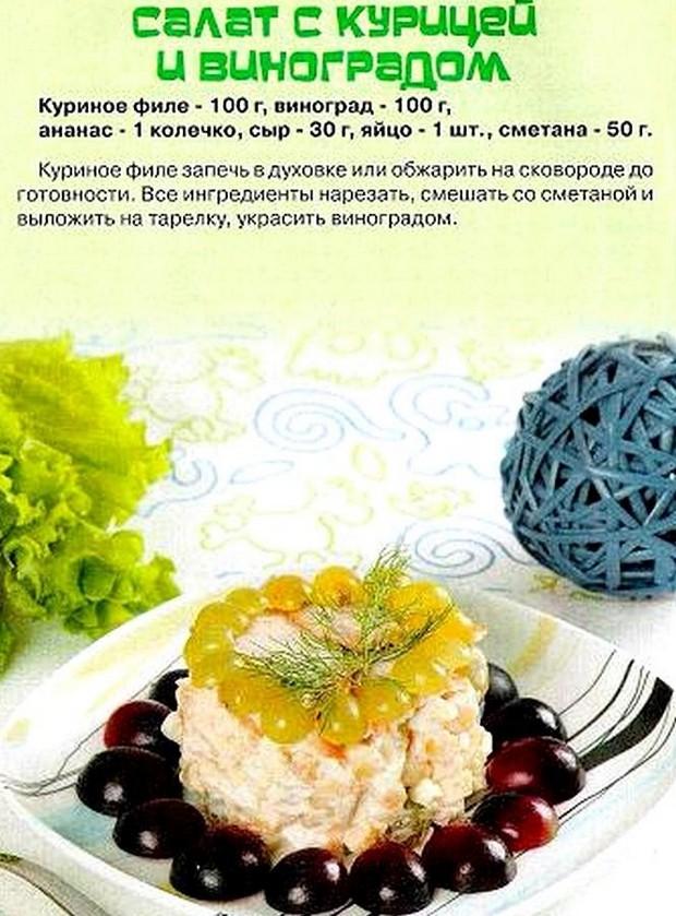 Новые рецепты салатов фотографиями