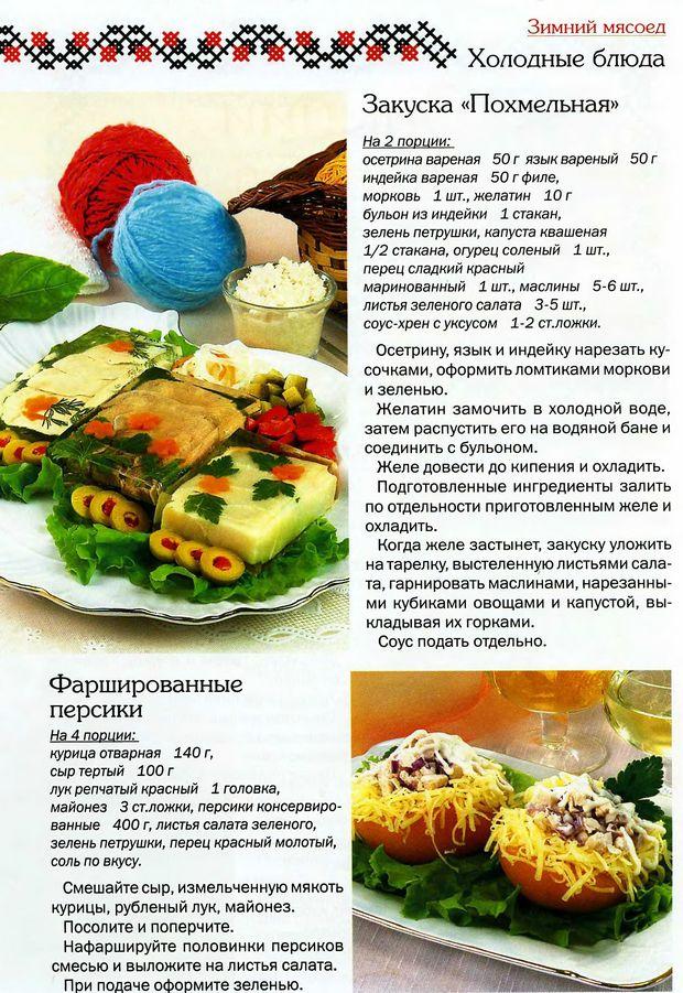 Зимние закуски рецепты с фото