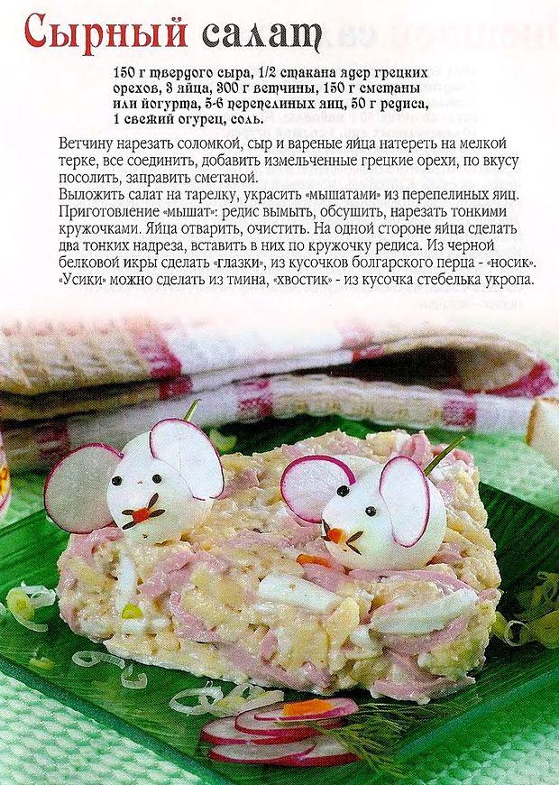 Рецепт детского салата с фото пошагово