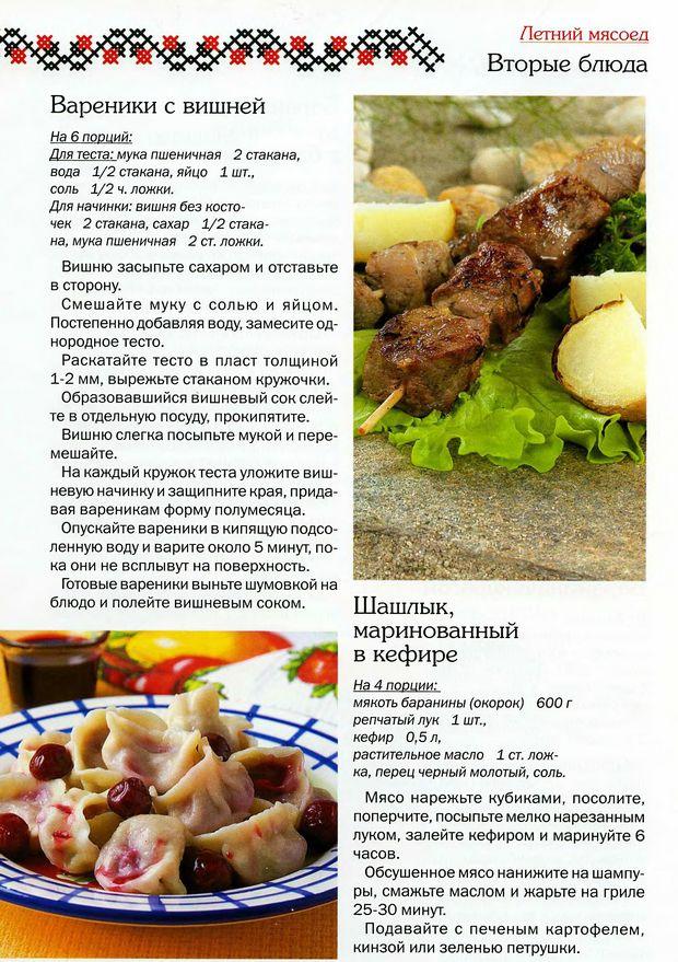 Как приготовить куриный шашлычок на шпажках в духовке