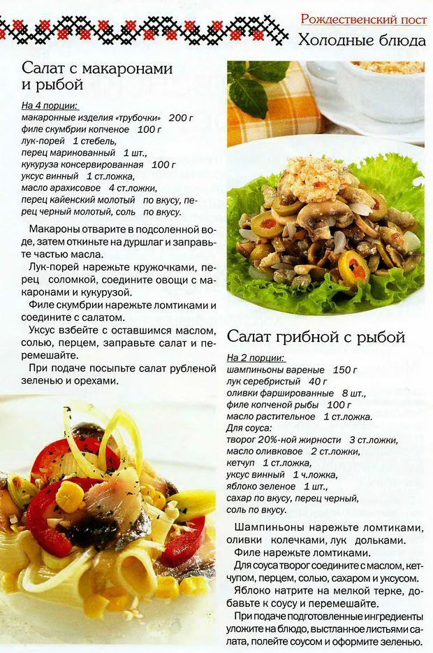 Рецепты постных салатов рецепты пошагово