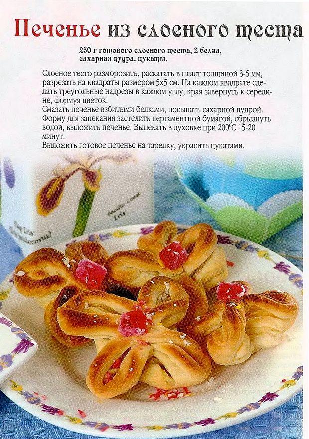 Из готового слоеного теста рецепт пошагово
