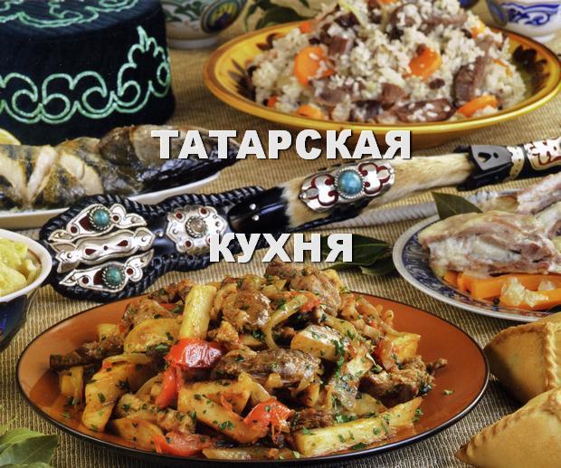 рецепты национальной кухни с фото