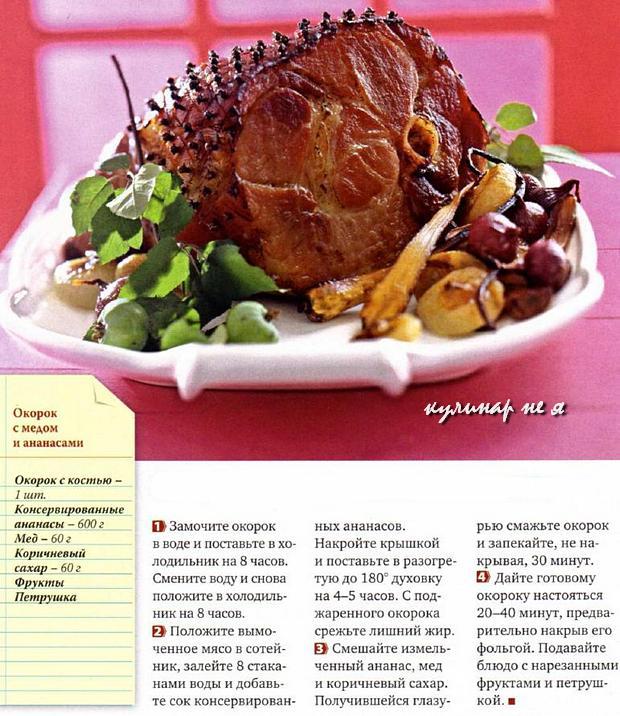 Рецепт запеченного свиного окорока в рукаве