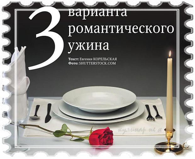 рецепты на ужин влюбленных
