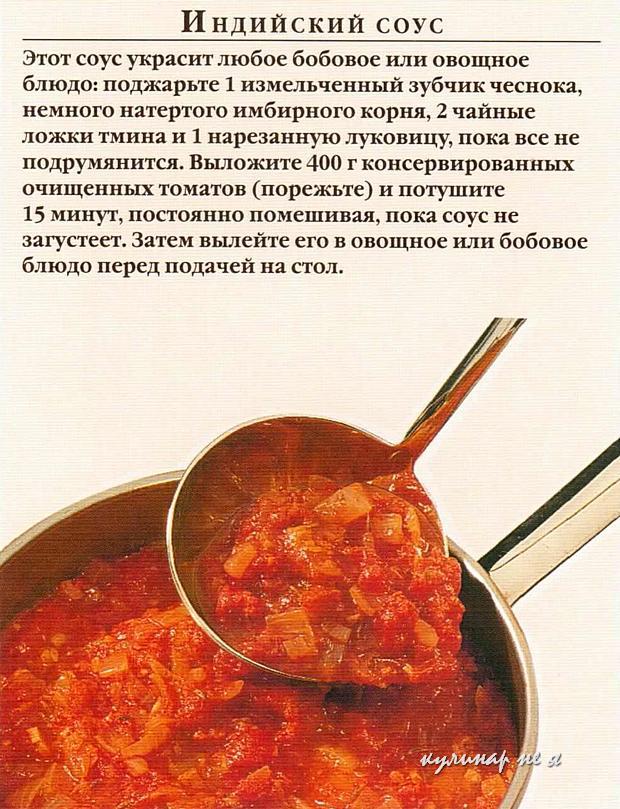 Как приготовить индийский соус