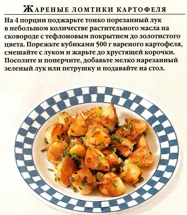 Вареная картошка в сметане рецепт