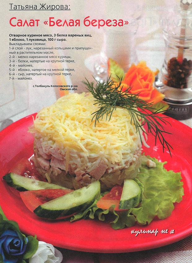 Готовим дома с фотографиями салат белая береза