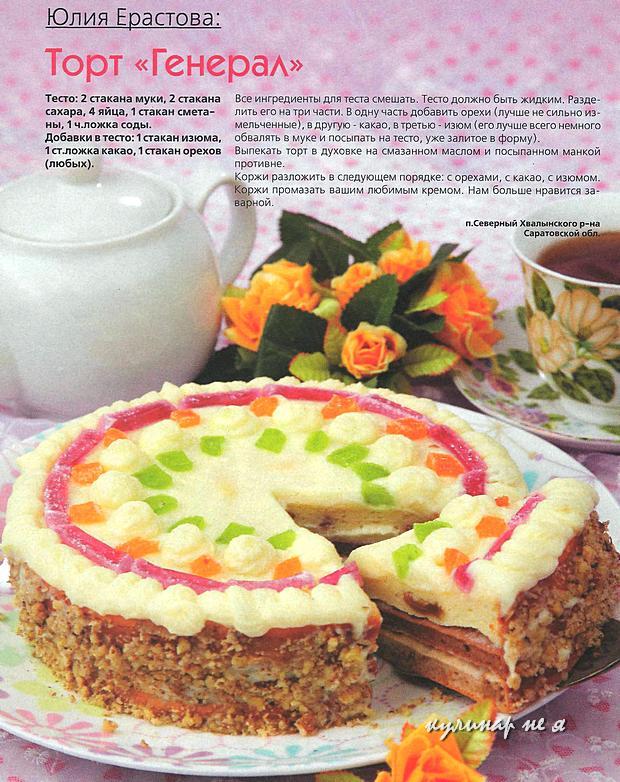 Торт генерал торты пирожные