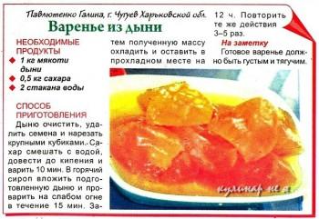 Как варить варенье из арбуза рецепт с фото пошагово
