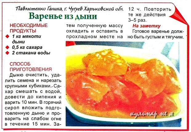 Варенье из дыни рецепт с фото простые