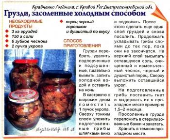 Соление грибов холодным способом рецепты