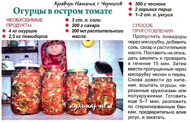 огурцы и помидоры рецепты с фото