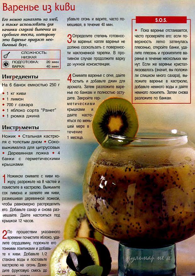 Варенье из киви с лимоном рецепт с фото