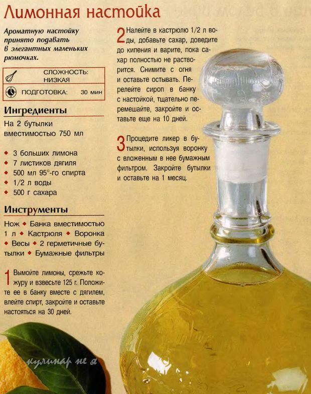 Настойка из лимона на спирту в домашних условиях рецепт