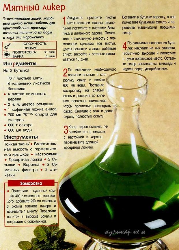 Ликеры в домашних условиях рецепты из самогона