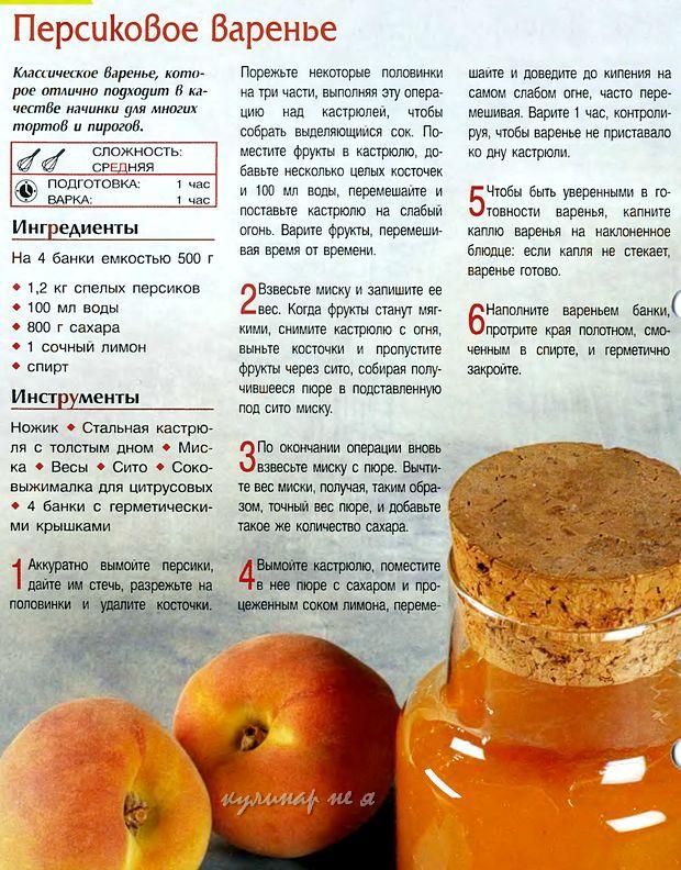 Варенье из целых персиков рецепт