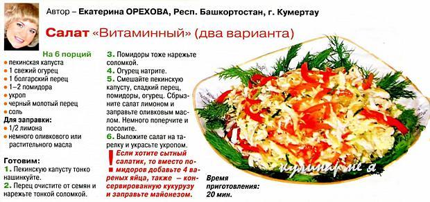 Витаминный салат как в детском саду рецепт