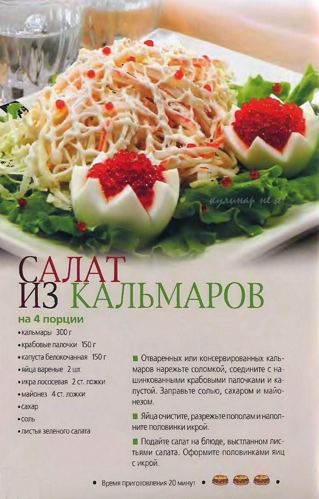 приготовление салатов с рецептом и фото на день рождение