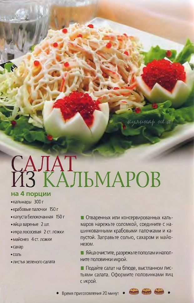 Рецепты салатов фото рецепты
