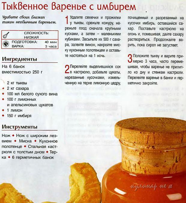 Рецепты из тыквы с отзывами