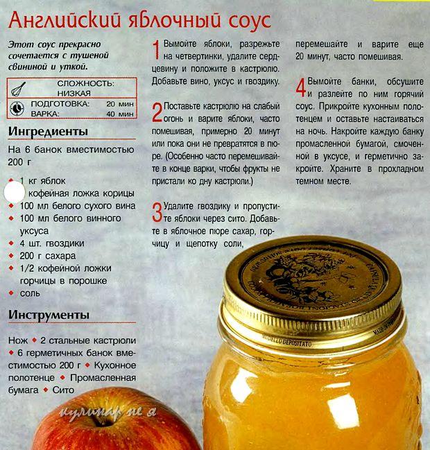 Соус рецепты простые 18