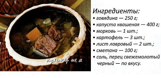 вкусные блюда в горшочках