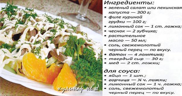 Салат из куриной грудки и сухариками рецепт