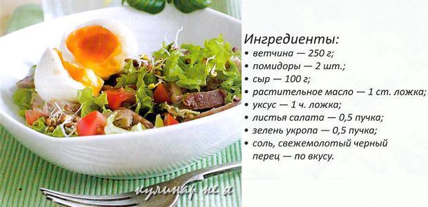 салаты и закуски с фото