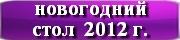 новогодний стол 2012 г