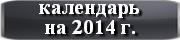 календарь на 2014 г.