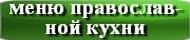 меню православной кухни