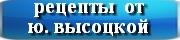 рецепты от Высоцкой