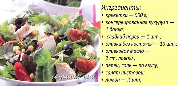Рецепты салатов с оливками