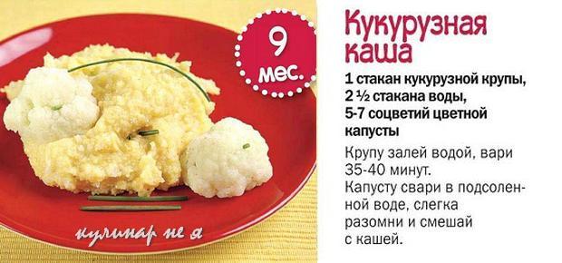 Как готовить кукурузу рецепт