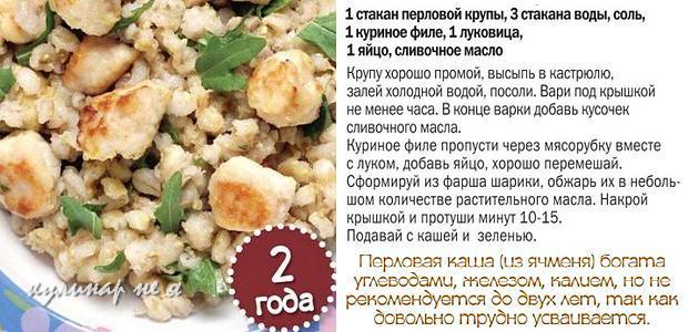 Тефтели с перловкой рецепт с фото
