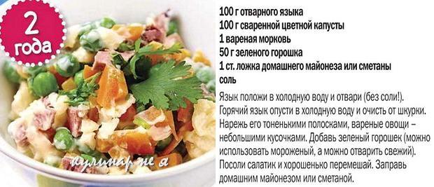 салат венский с языком рецепты