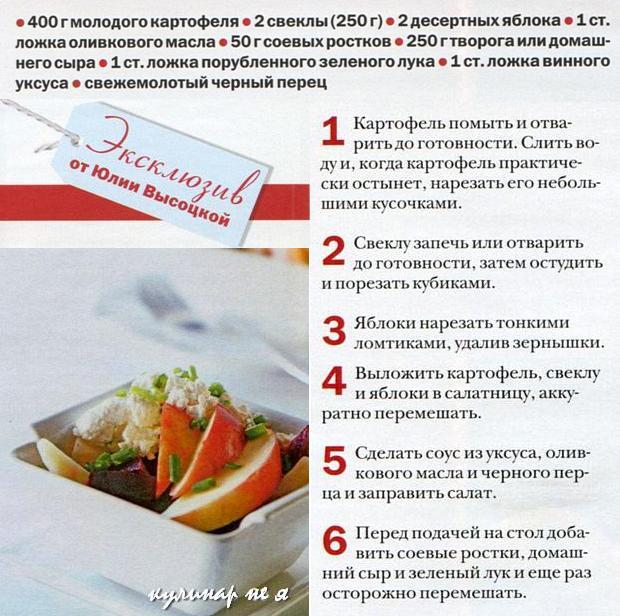 вкусные салаты высоцкой